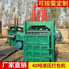 40吨在线热销塑料薄膜压包机*豆皮液压打包机