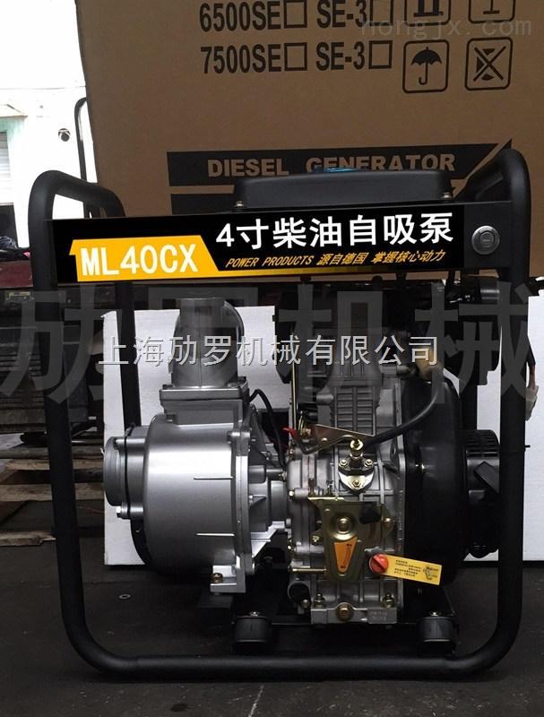 ML40CX-4寸柴油机水泵