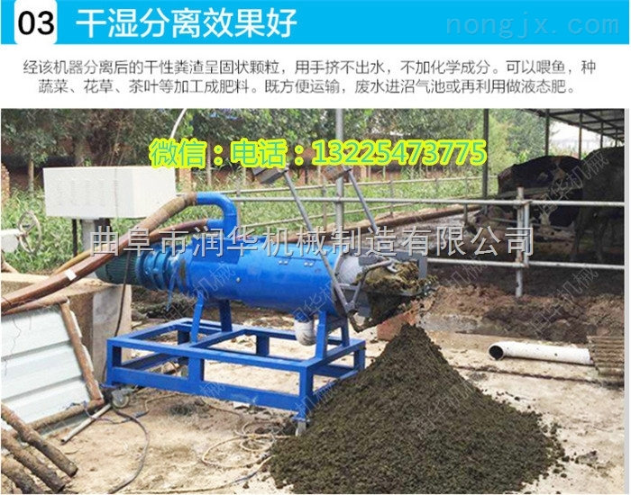 禽畜粪便处理专家 不锈钢筛网固液分离机