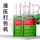 FX-DBJ艾叶药材液压打包机 60吨油桶压扁机价格