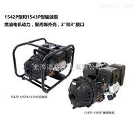 美国HYPRO 1542P型和1543P型输送泵