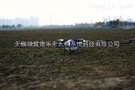 德米八旋翼15KG植保无人机