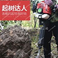 便携式铲头刨树机 带土球移苗起树机