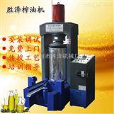 商用大型多功能液压榨油机
