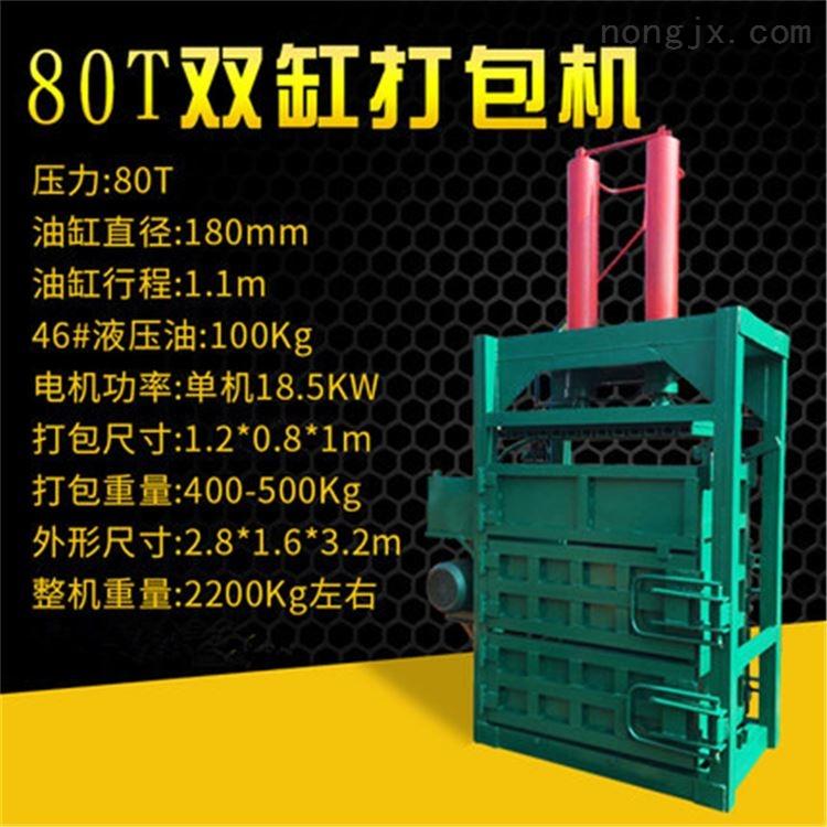 60-废纸液压打包机-临清市拓佑机械设备有限公司