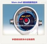 Mem shell纯净水设备反渗透8寸膜壳端盖堵头