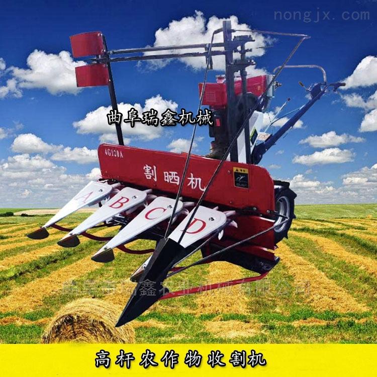 高杆作物收割机玉米秸秆割晒机厂家现货
