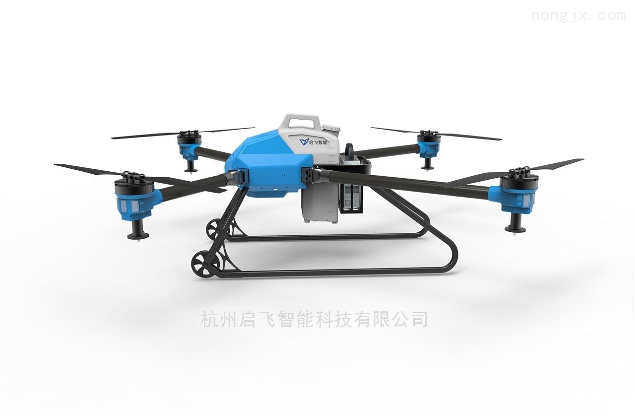 A10-启飞智能植保无人机A10