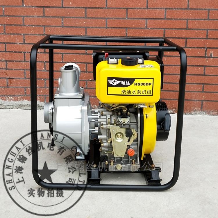 柴油3寸自吸式水泵
