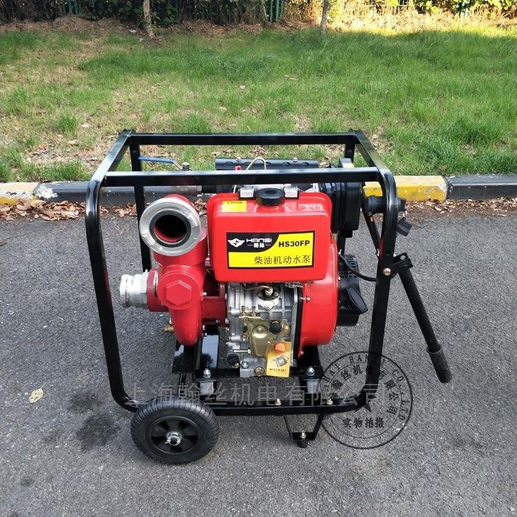 3寸HS30FP全自动消防用水泵