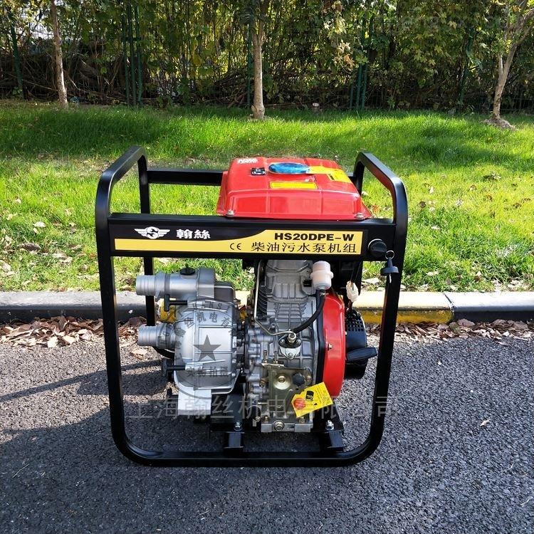 HANSI翰絲HS20DPE-W-翰絲電啟動2寸水泵柴油價格