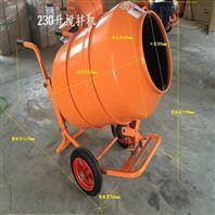 350L电●动小型砂浆搅拌机 水泥小型拌※灰浆机