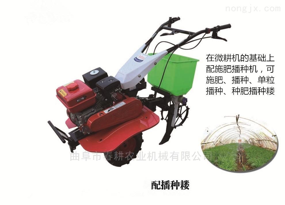 多功能小型微耕機起壟播種施肥松土整耕機