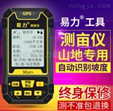 GPS高精度山地面积测量仪测亩仪