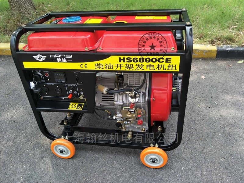 HS6800CES5KW三相柴油发电机