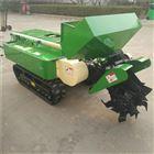 FX-KGJ自动回填开沟施肥机 履带式开沟旋耕除草机