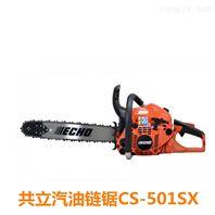 共立爱可CS501SX大功率油锯