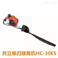 園林綠化共立愛可單刃綠籬機HC-30ES