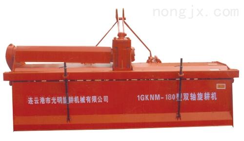 1GKNM-180型雙軸旋耕機