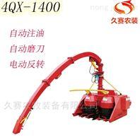 4QX-1400型青贮饲料收获机