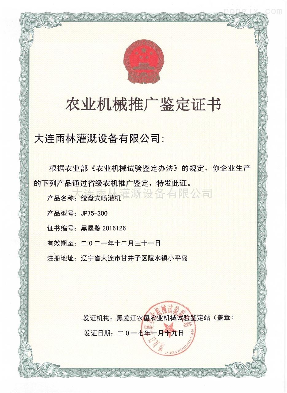 卷盘机农业机械推广鉴定证书