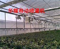 温室大棚使用移动喷灌机设备厂家批发
