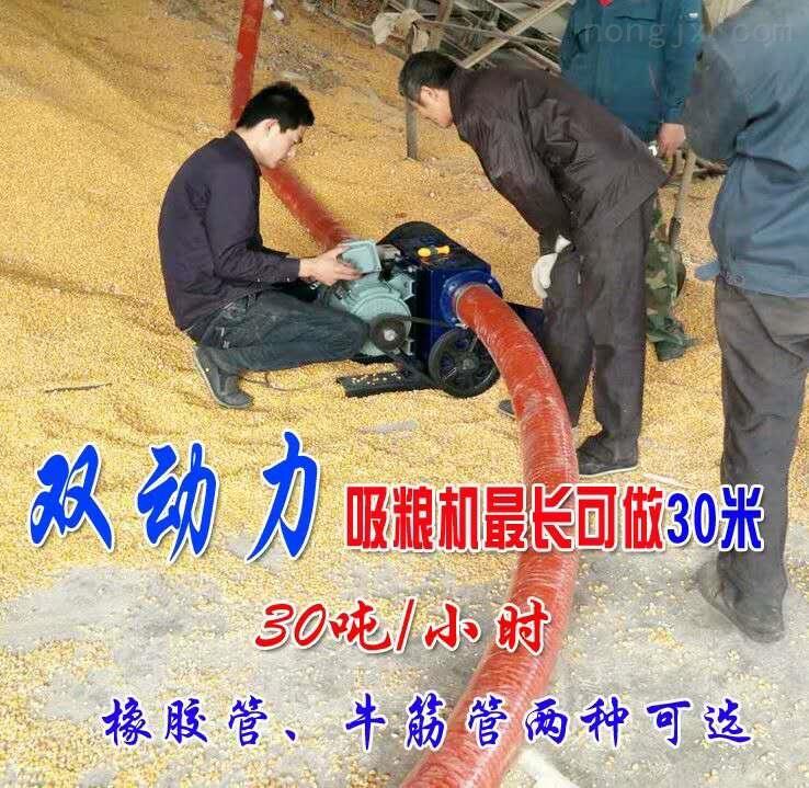 便携式抽粮机 电动车载式吸麦机 吸粮上料机