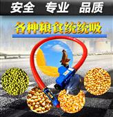 耐磨钢丝软管吸粮机 输送五谷杂粮抽粮机