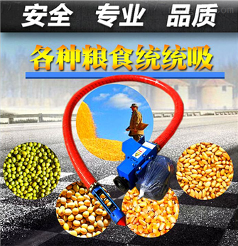 双动力软螺旋吸粮机 冬季耐寒玉米提粮机
