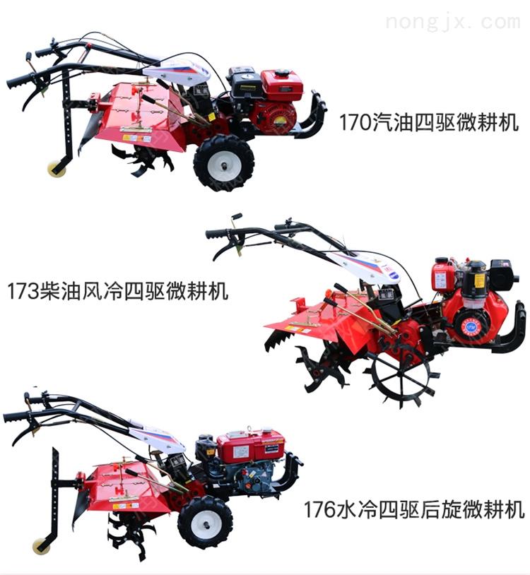 高质量的手扶旋耕机 农用四驱后旋的微耕机