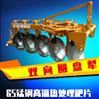 農用拖拉機後置土地耕整機械雙向圓盤犁