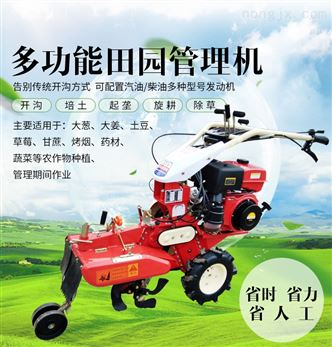 手扶式大葱培土机 农用功能多开沟管理机