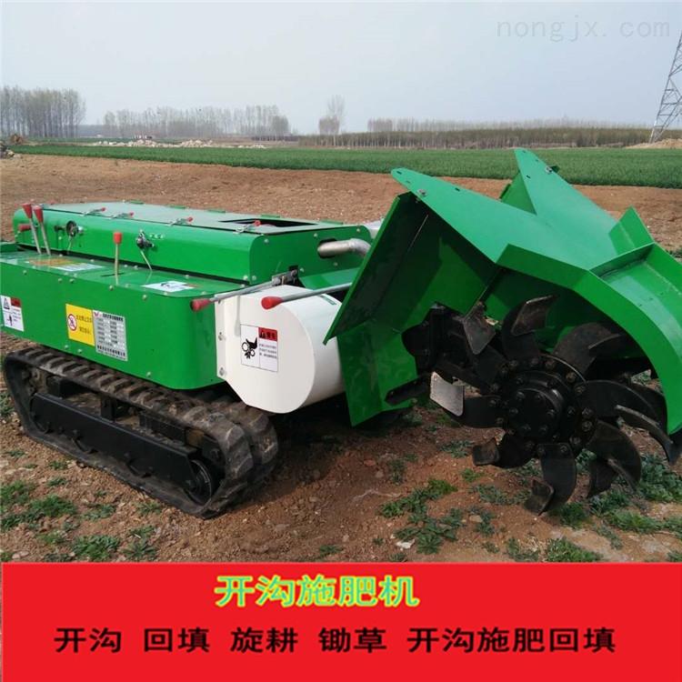 RZ-KG-多功能果园开沟施肥机 履带式自走式开沟机