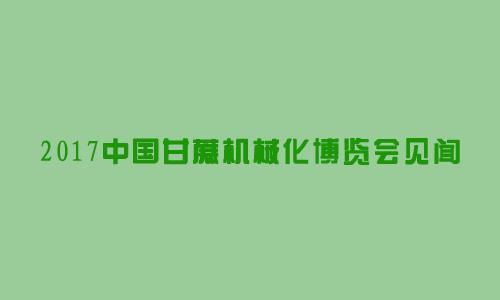 2017中国甘蔗机械化博览会见闻