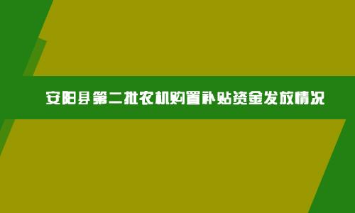 安阳县第二批农机购置补贴资金发放情况