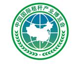 2018第三届龙都国际娱乐国际秸秆产业(郑州)博览会