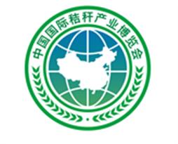 2018第三届中国国际秸秆产业(郑州)博览会