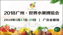 2018广州·世界水果博览会