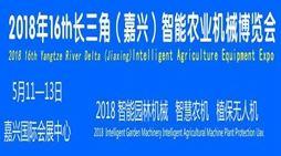 2018长三角(嘉兴)智能农业机械展览会