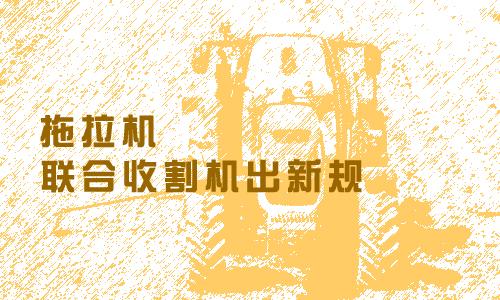 """拖拉机和联合收割机新规:""""两个规范"""""""