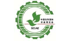 第十八届中国沈阳国际农业博览会
