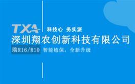 翔农创新科技:科技心,务实派