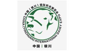 2019 中国(银川)国际奶业展览会