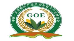 2019中国东北粮油机械及包装设备展览会