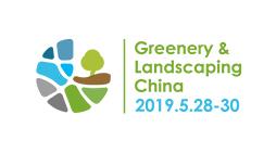 2019中国(上海)国际园林景观产业贸易博览会