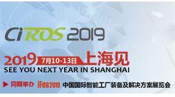 2019中国国际人工智能+服务产业博览会