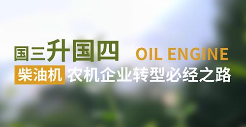 国三升国四:柴油机农机企业转型升级必经之路