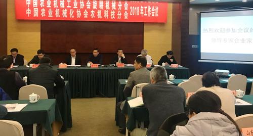 旋耕机械分会、千赢国际城科技分会2018年工作会议在南京召开