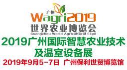 2019廣州國際智慧農業技術及溫室設備展