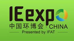 IE expo 2019 第二十届中国环博会